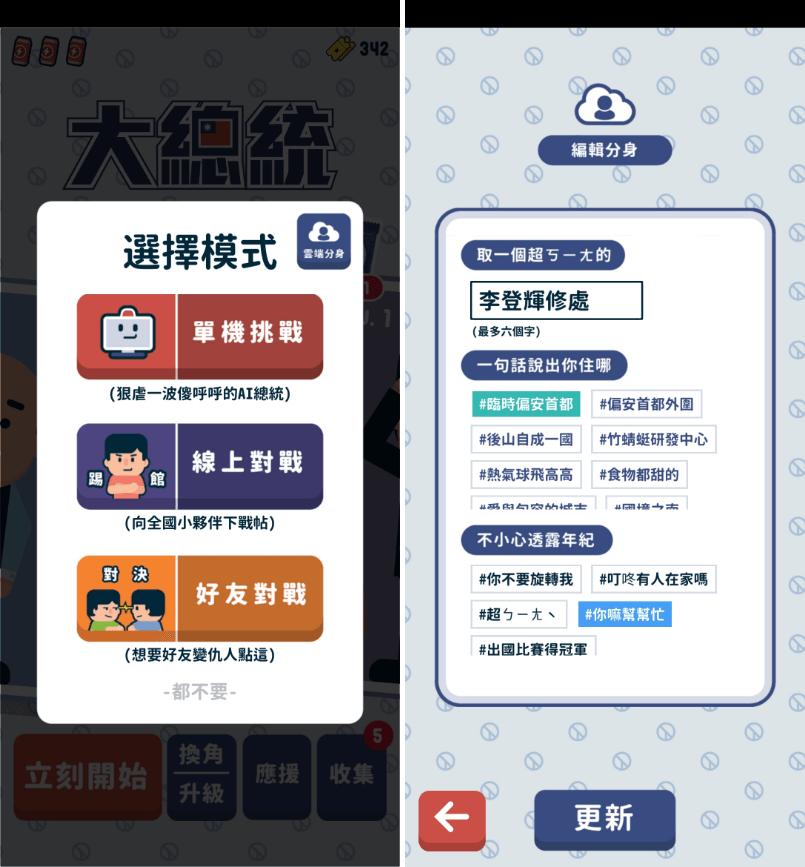 總統選舉模擬遊戲