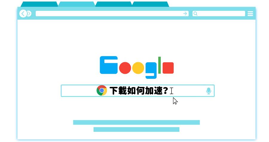 Chrome下載速度優化