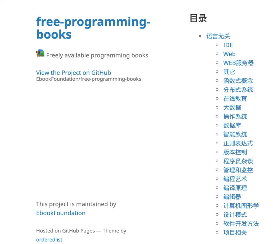 免費中文電子書資源