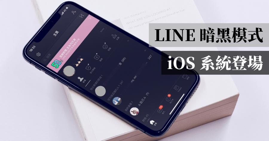 LINE 深色模式 iPhone