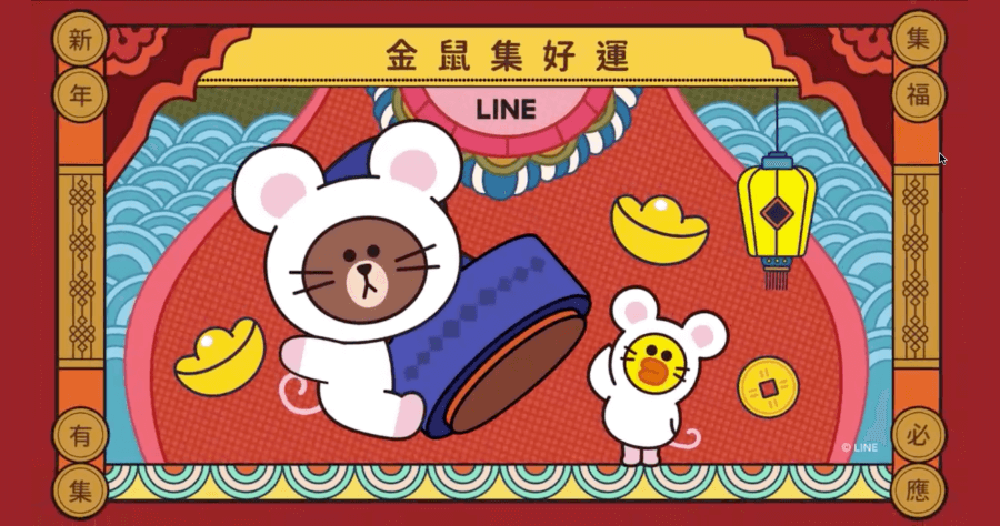 LINE 過年活動 - 金鼠集好運集章卡活動,1/27 前 LINE POINTS 免費拿