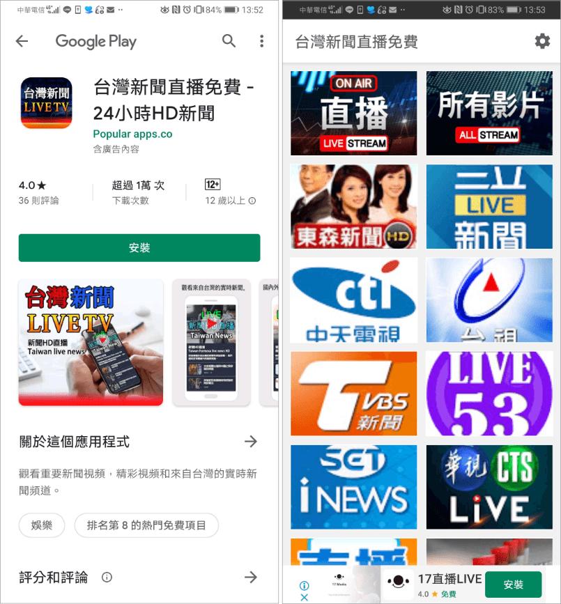 台灣新聞直播免費