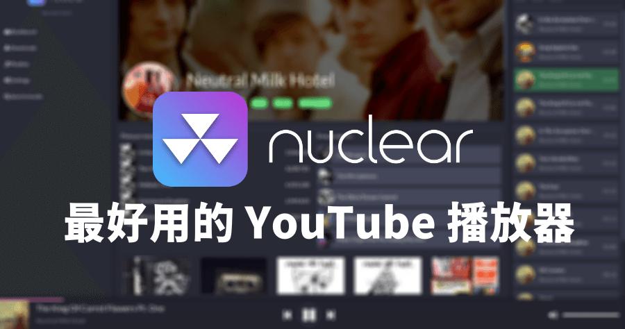 Nuclear 0.6.3 目前最強 YouTube 音樂播放器,支援歌詞及下載功能(Windows、Mac、Linux)