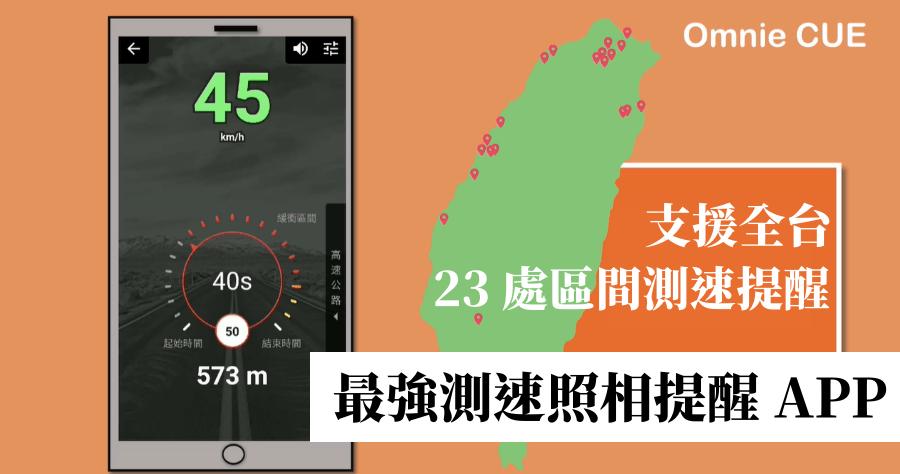 Google 地圖超速提醒