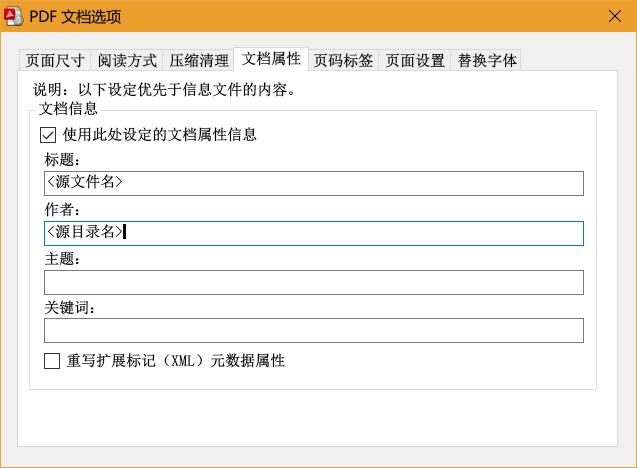 PDF圖片存檔