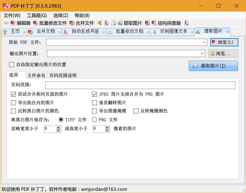 PDF 補丁丁