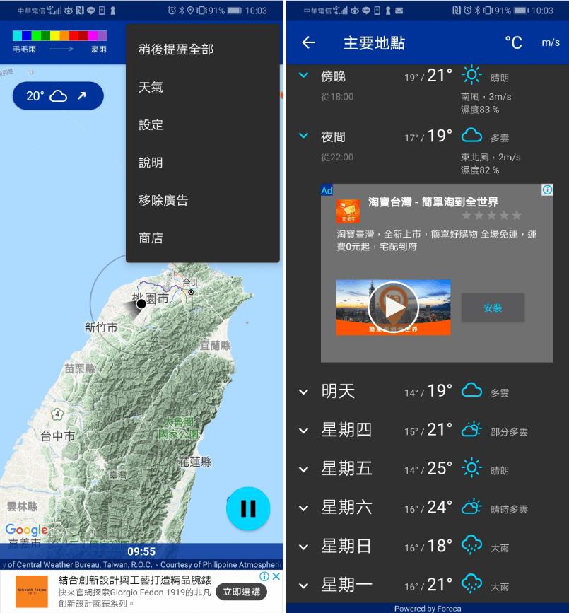 下雨警報App