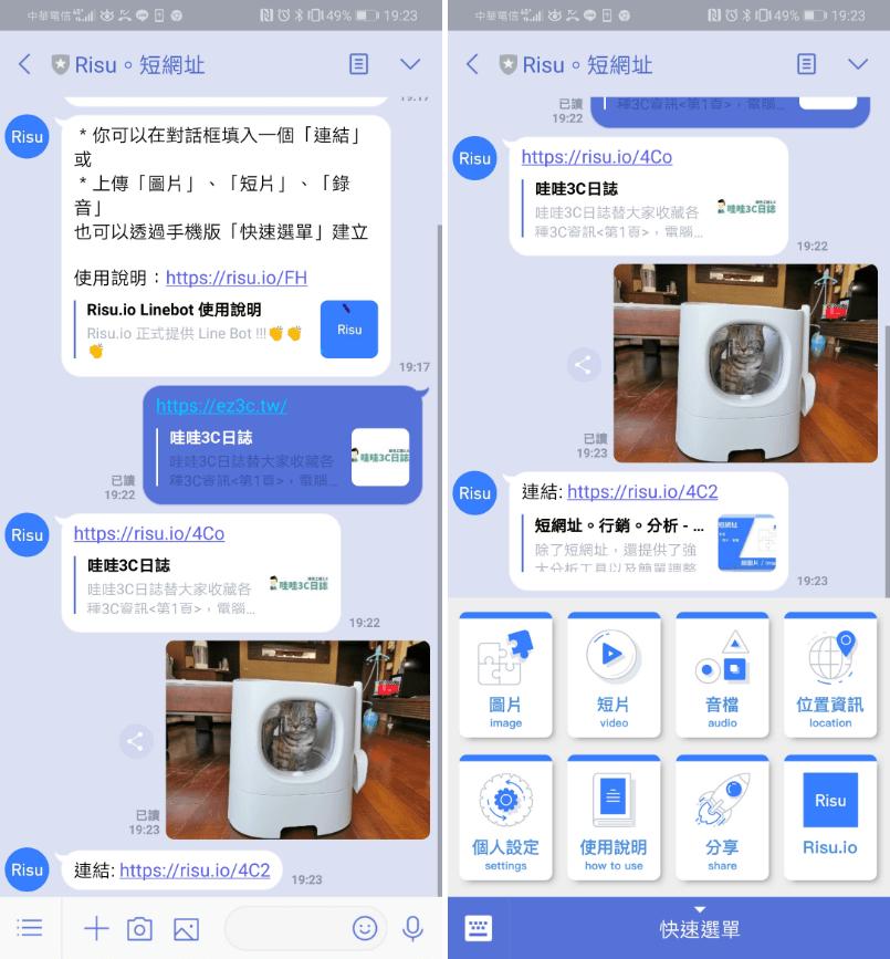 Risu.io 影片縮網址
