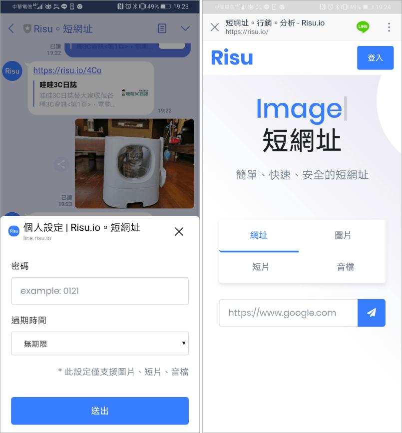 Risu.io 短網址服務