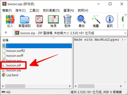 台灣圖示字型
