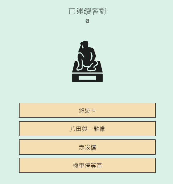Taiwan Icon Font 台灣圖示字型