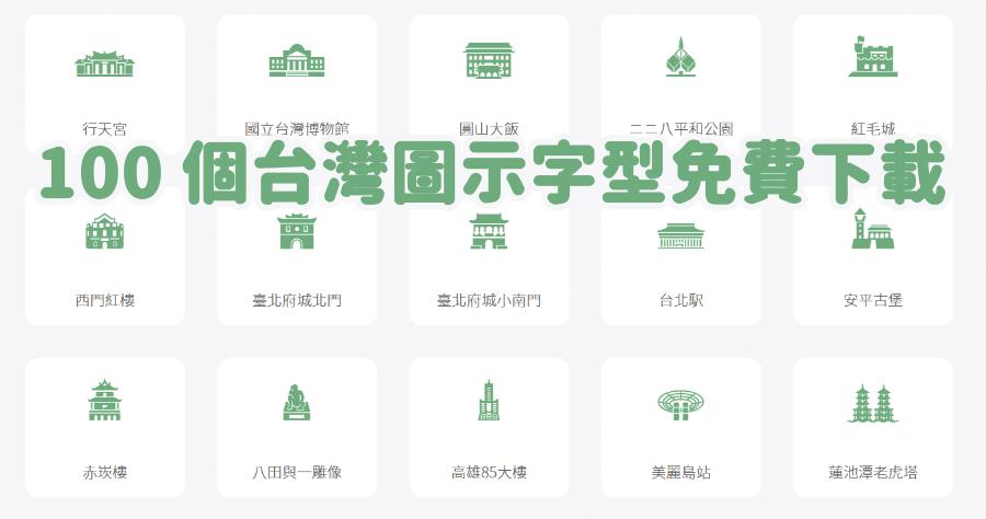 Taiwan Icon Font