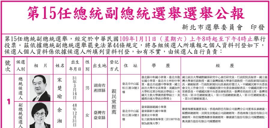109 選舉公報<span id=