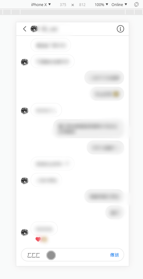 IG 電腦傳訊息