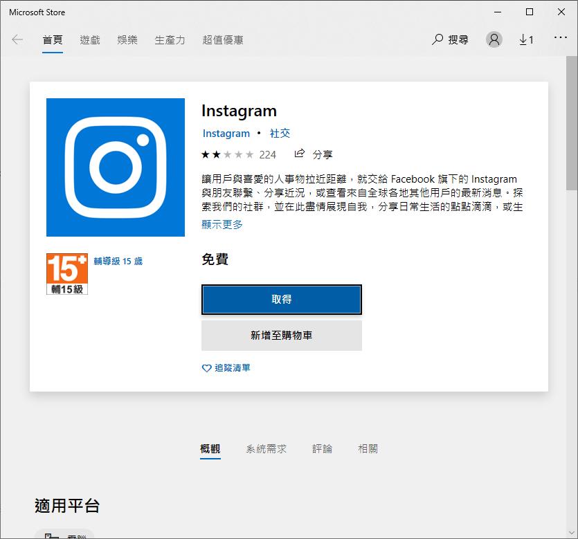 Instagram 電腦版