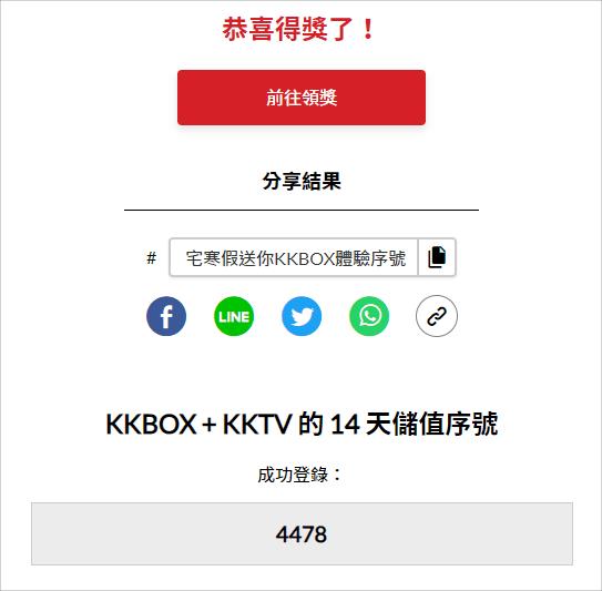 KKBOX Prime免費