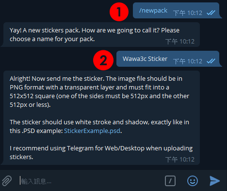 Telegram貼圖製作教學