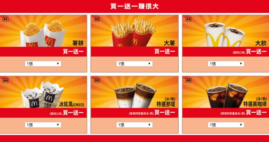 麥當勞買一送一優惠券