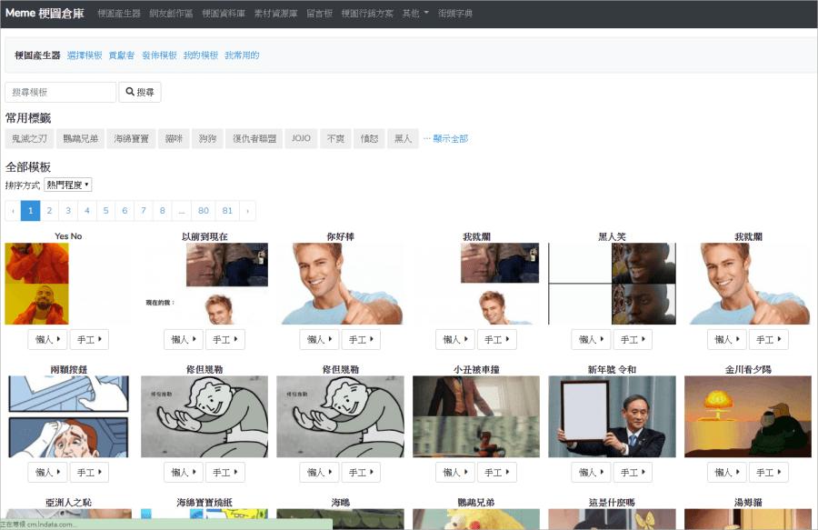 Memes 梗圖產生器