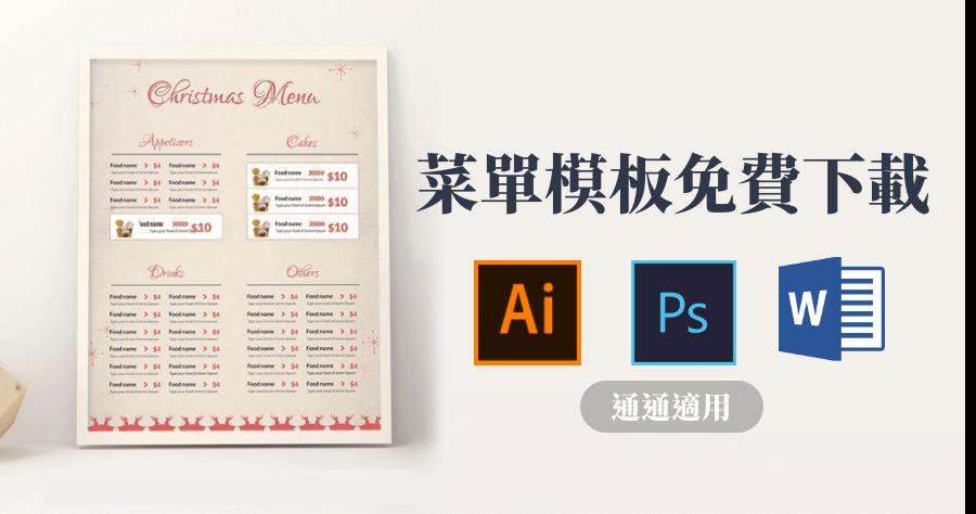 Template 超過百種 Menu 菜單模板免費下載,Word AI PS 等通通能用