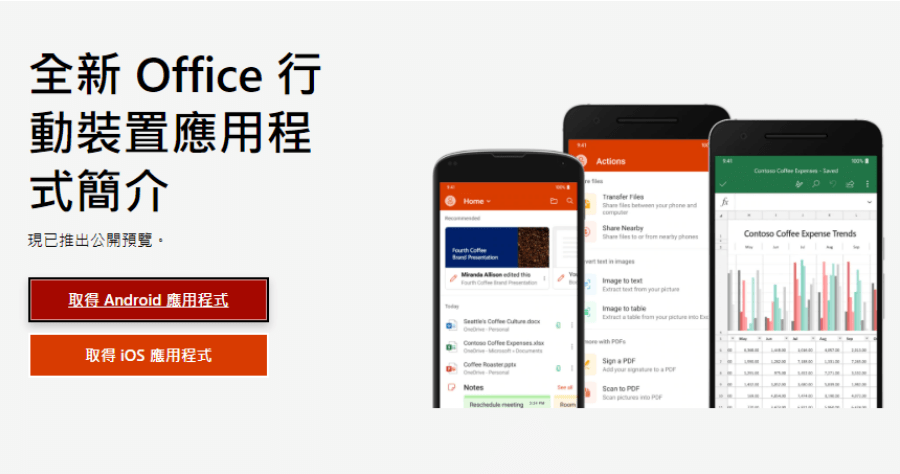 微軟全新 Office 手機 APP,Word Excel PPT 三位一體 (iOS/Android)