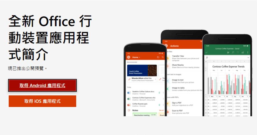 微軟全新 Office 手機 APP,Word Excel PPT 三位一體 (iOS/Android)