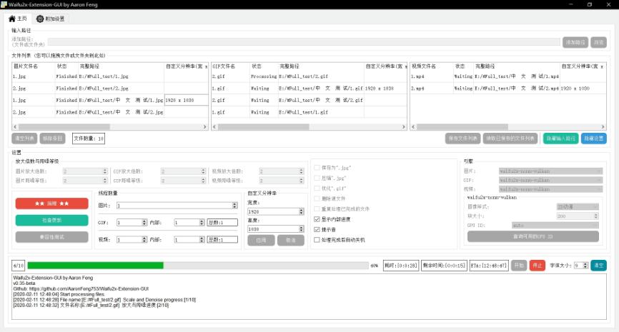 Waifu2xExtension GUI