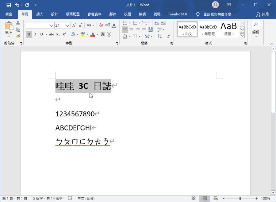 Word Ctrl+F3