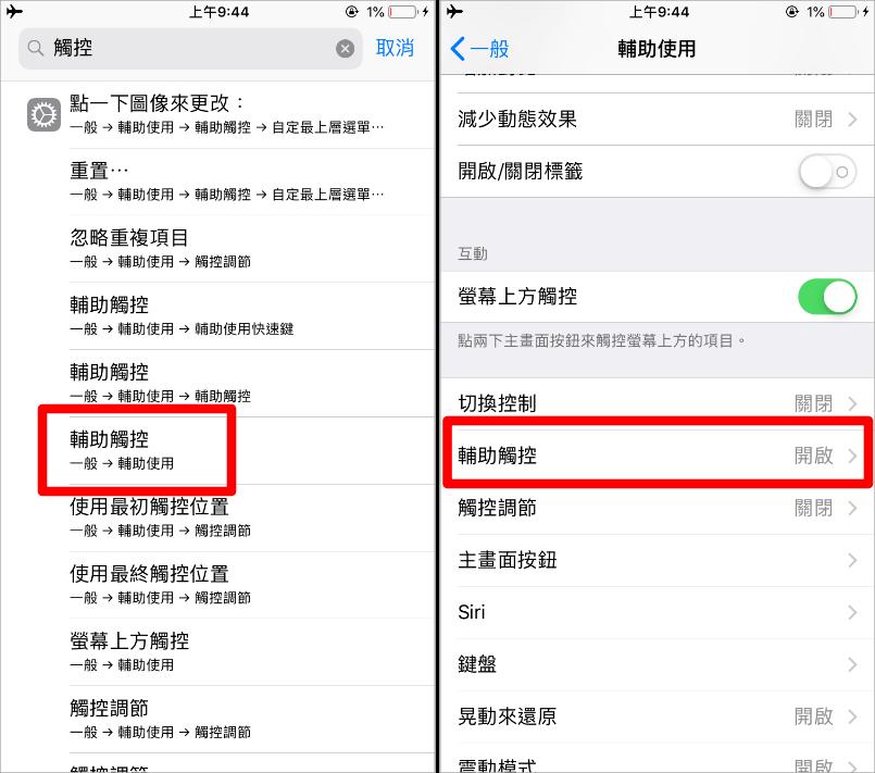 iPhone 小白點截圖
