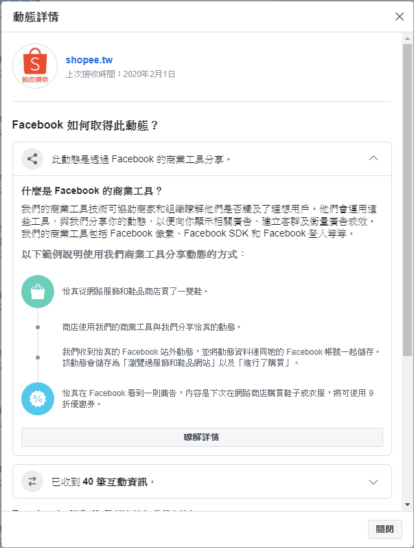 FB 站外動態