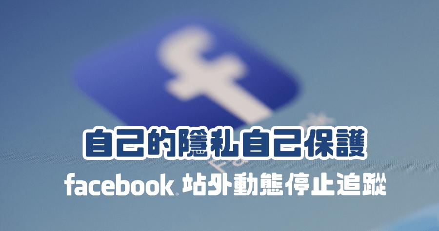 FB 隱私安全