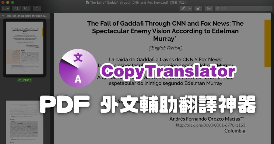 翻譯工具推薦