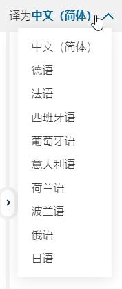 翻譯軟體推薦
