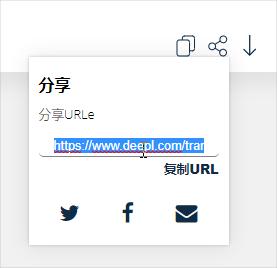線上翻譯工具