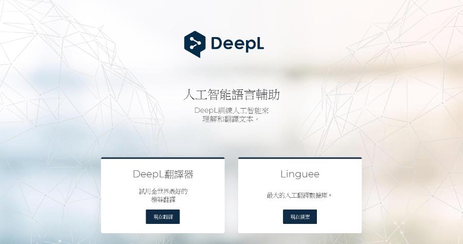 DeepL 線上翻譯工具,德國團隊開發,用 AI 技術讓譯文更自然流暢