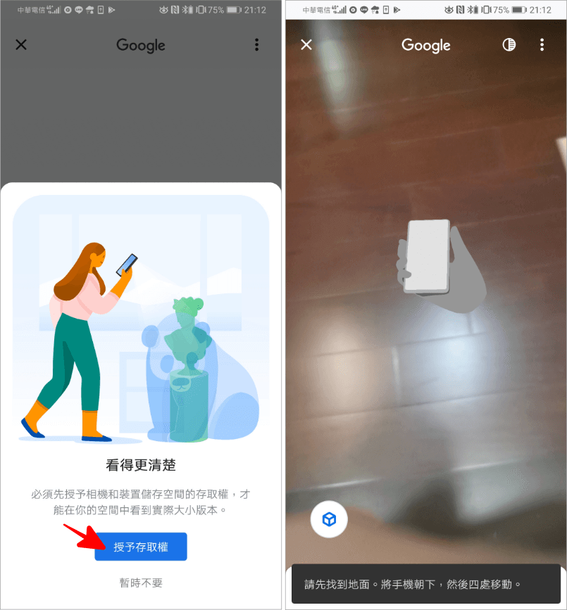 Google 3D動物
