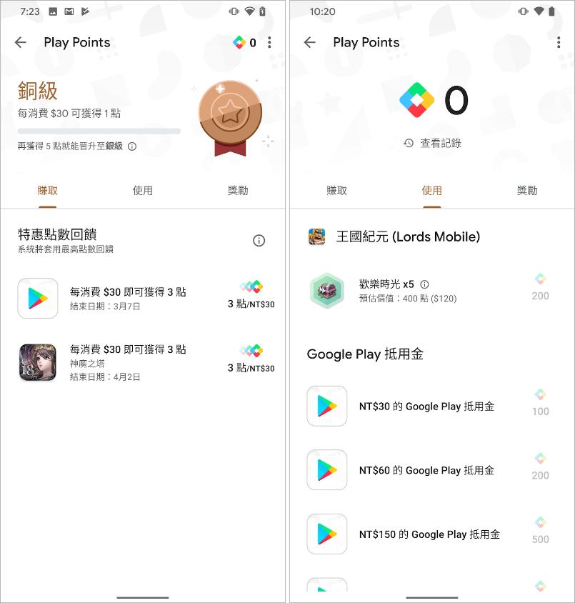 Google Play Points 台灣