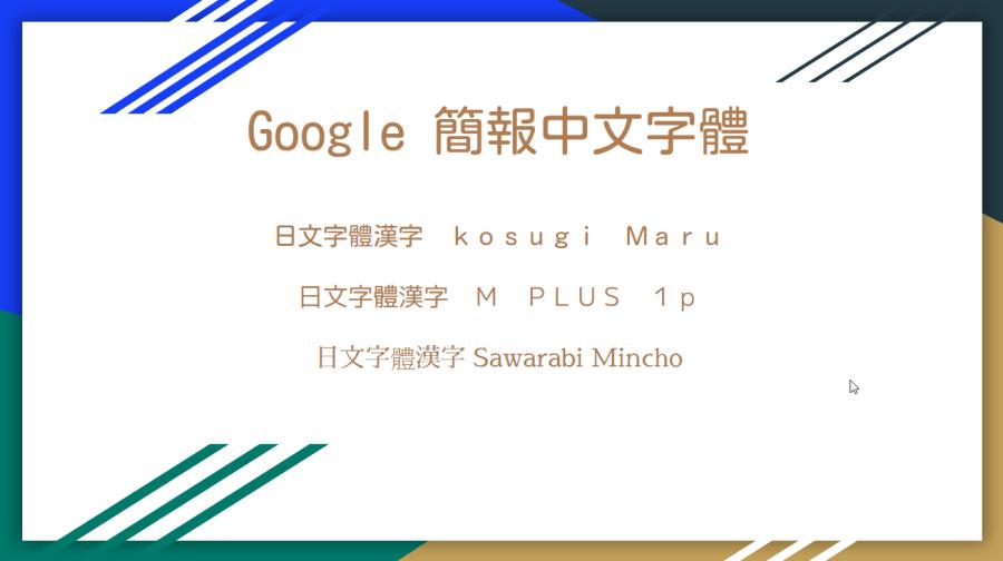 Google 簡報