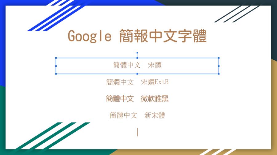 Google 簡報字體