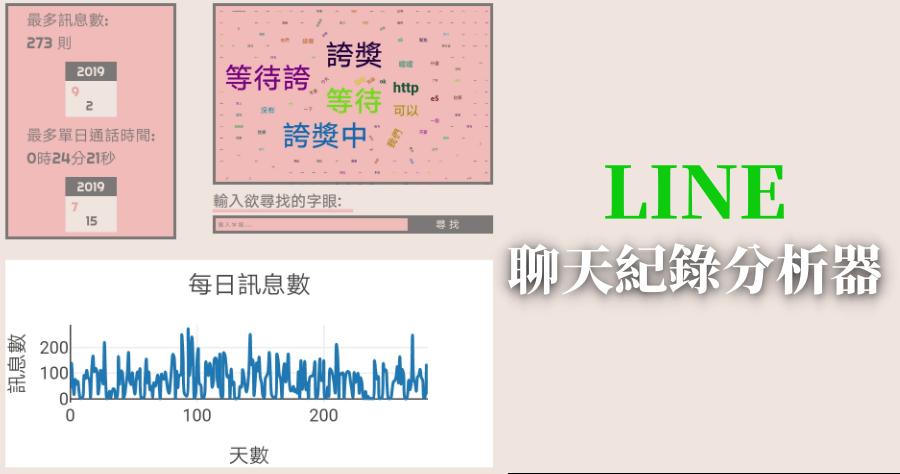 LINE 統計分析聊天紀錄,經過分析找到自己的口頭禪。