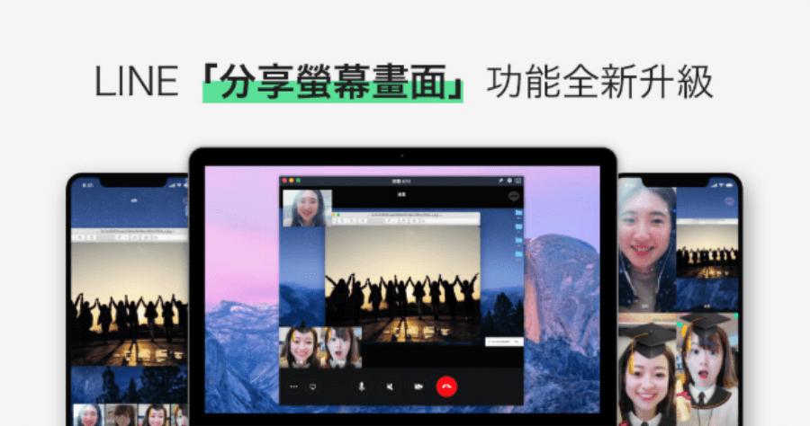 LINE 最高支援 200 人視訊及 PPT 螢幕分享功能,遠距教學與開會用 LINE 最方便