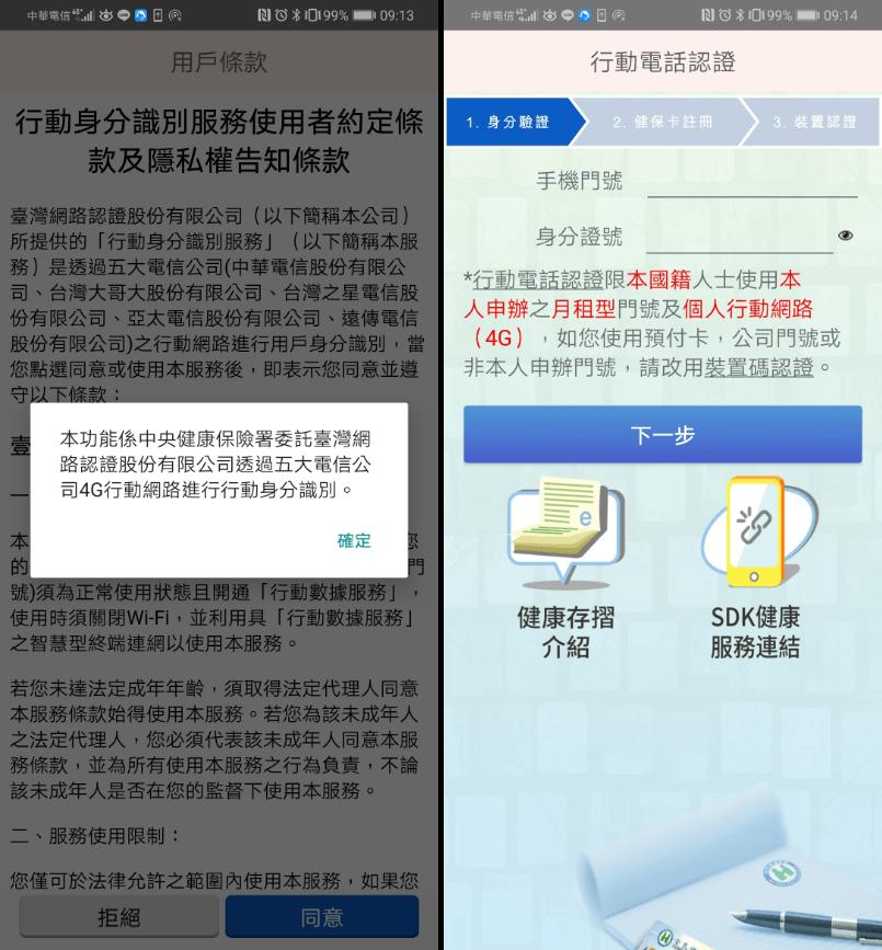 健保快易通 App 註冊教學