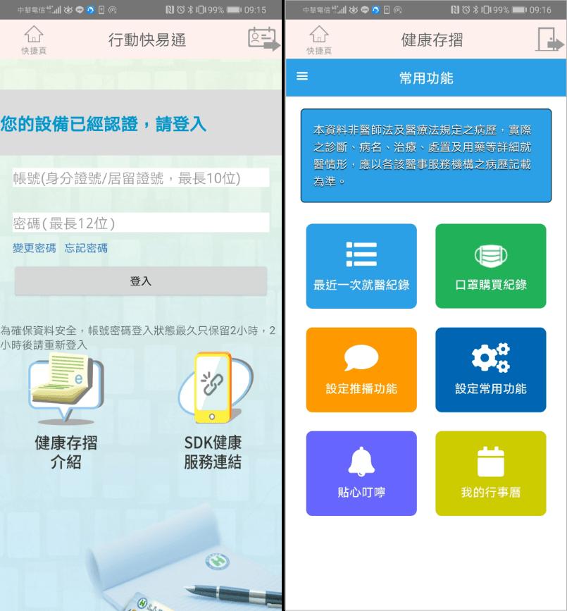 健保快易通 App