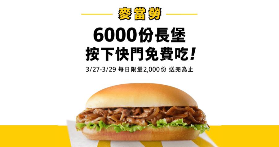 麥當勞長堡免費吃