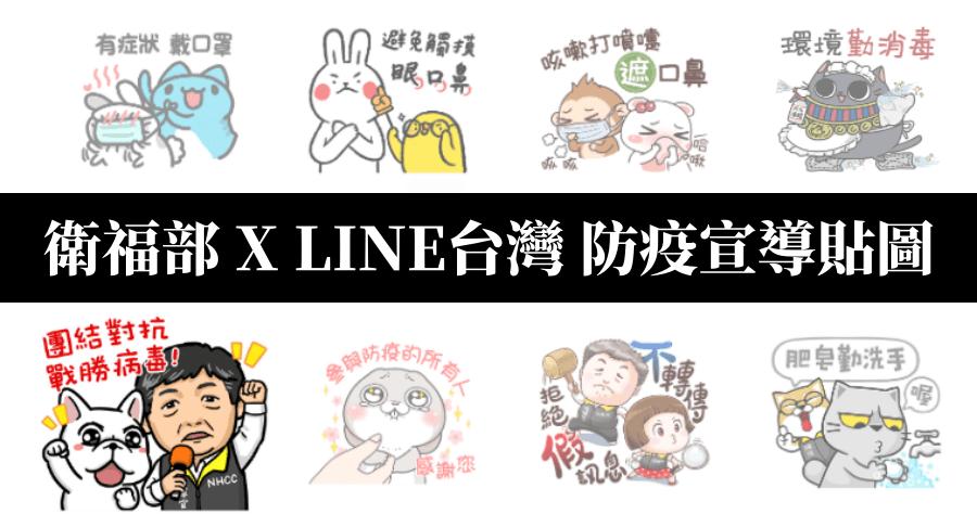 LINE免費貼圖