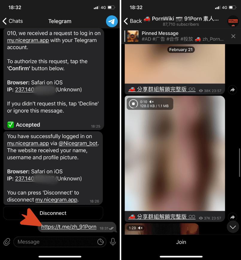 Telegram 老司機頻道不能看