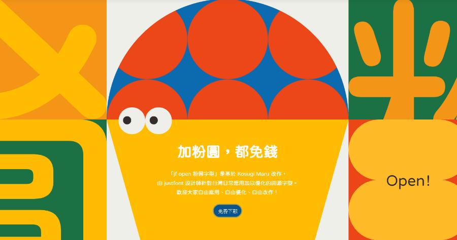 jf open 粉圓字型