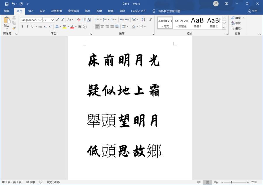 書法字體下載