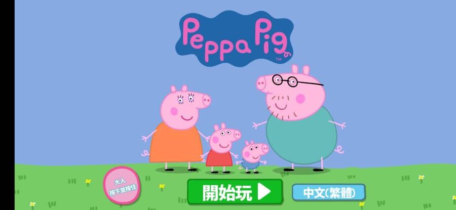 佩佩豬兒童手遊