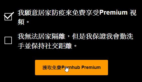 Pornhub Premium 防疫免費